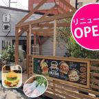 【リニューアルオープン!】池田市観光案内所へ行ってみた