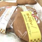 【第2弾】『まんぷくパス』×池田小6年生 和菓子屋さんへ
