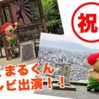 【ふくまるくん出演情報】関西テレビ「キャラぱら!」