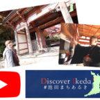 【花の寺で体験!?】久安寺 Discover Ikeda #002