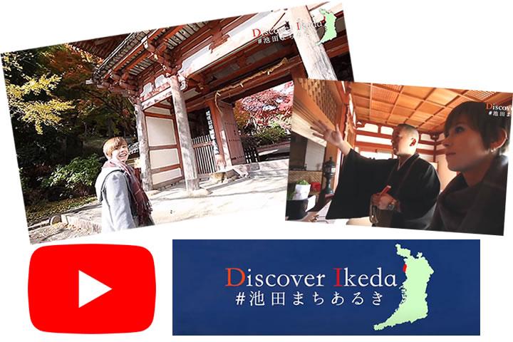 【新プロジェクト第2弾!】Discover Ikeda~久安寺編~