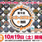 【10/19】「第9回 マンホールサミット in 池田」開催!!