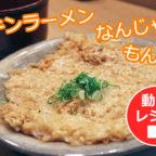 【第6弾】チキンラーメン創作メニュー『チキンラーメンなんじゃもんじゃ』動画レシピ公開!