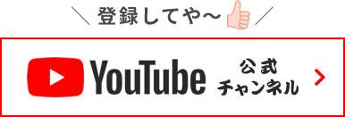 社会人落語 日本一決定戦 YouTubeチャンネル