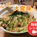 【第7弾】チキンラーメン創作メニュー『チキンラーメン親子丼』動画レシピ公開!