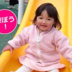 続々とリニューアル!池田のイケてる公園で子どもと遊ぼう♪