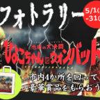 令和元年最初のイベント「フォトラリー」で豪華賞品をゲットしよう!