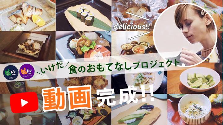【動画配信】「いけだ 食のおもてなしプロジェクト」プロモーションビデオ完成!