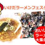 【11/23-24】いけだラーメンフェスタ'19 へGO!!