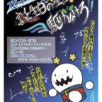 【第2弾!】五月山児童文化センターオリジナルプラネタリウム番組「スピード解説!誕生日の星座を駆けぬけろ!!」