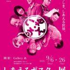 9/6〜【まじめにふまじめ!?】しあえるポスター展開催