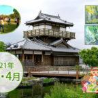 【2021年3月・4月】池田城跡公園 開催イベント