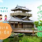 【2021年5月・6月】池田城跡公園 開催イベント