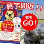 「祝!カップヌードルミュージアム 大阪池田20周年 冬のチキチキスタンプラリー」に行ってきた!