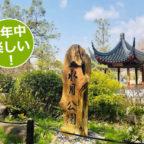 「THE★公園」と呼びたくなる?!年中楽しい「水月公園」で子どもと遊んでみた。