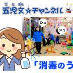 【五児文☆チャンネル新作動画】オリジナルかえうた〜消毒のうた〜