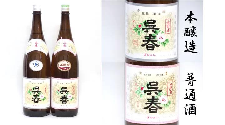 呉春 本醸造+普通酒
