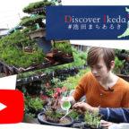 【寄せ植えを体験!】養庄園 Discover Ikeda #003