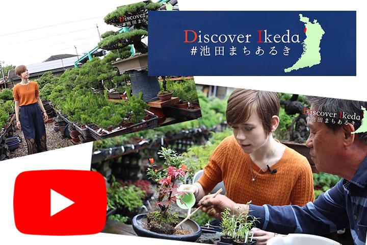 【第3弾!】Discover Ikeda~養庄園編~